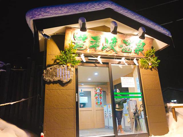 sapporo onsen tour