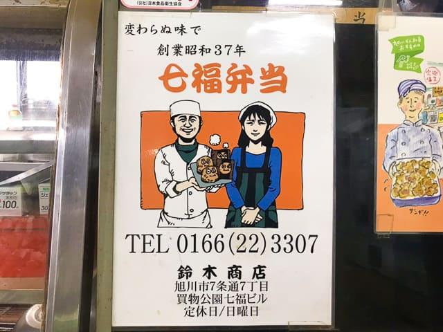 【旭川/惣菜】旭川民の定番:七福弁当 鈴木商店の魅力