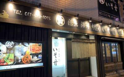 【札幌/居酒屋】美味しい海鮮を食べるなら「いそ舟」