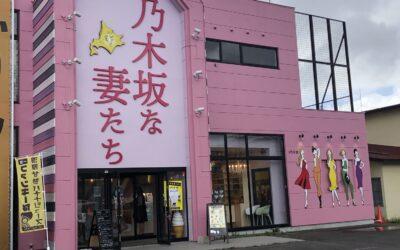 【旭川/パン屋】食べてみたら味も衝撃的な「乃木坂な妻たち」
