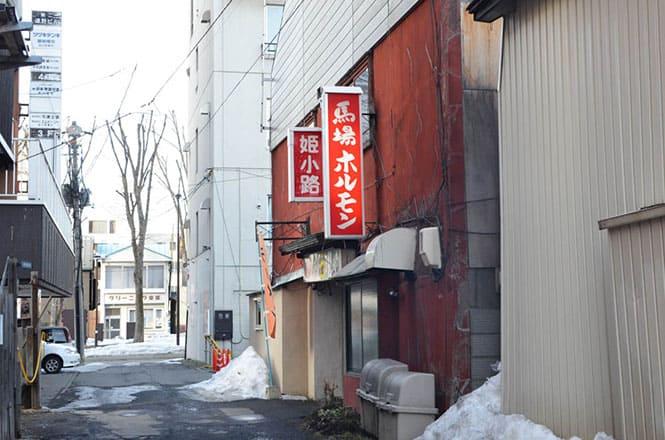 旭川馬場ホルモン