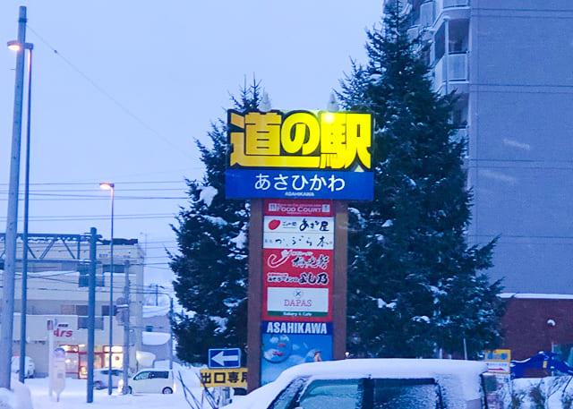 道の駅あさひかわ_002