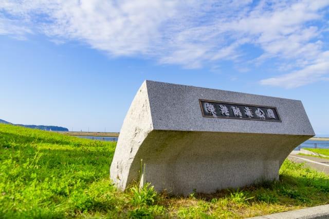 築港臨海公園