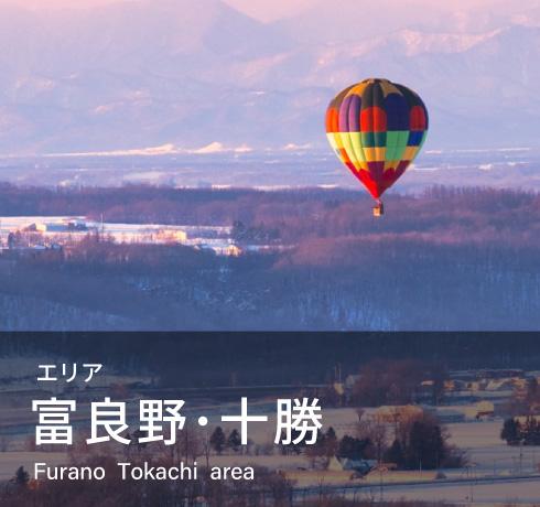 富良野・十勝エリアの観光アクティビティ