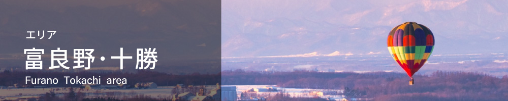 富良野・十勝エリアの観光アクティビティ予約サイト