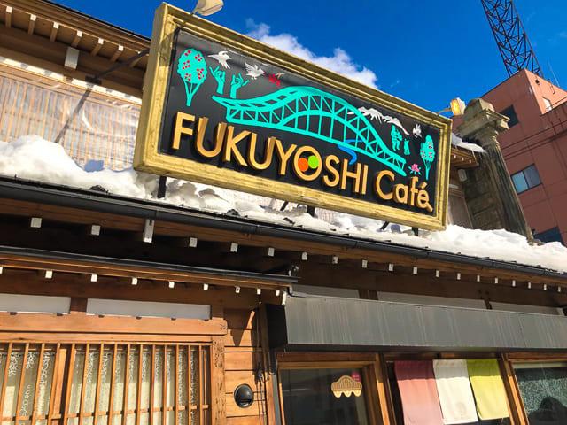 fukuyoshi cafe