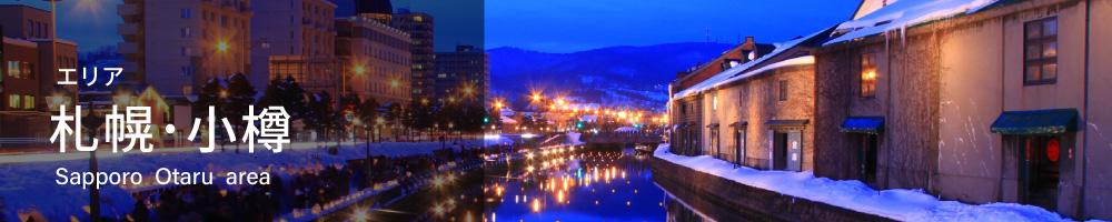 札幌・小樽エリアの観光アクティビティ予約サイト