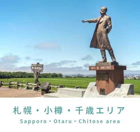 札幌・小樽・千歳エリアの観光アクティビティ予約サイト