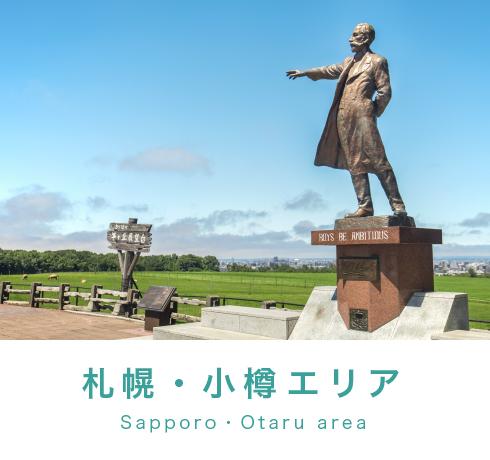 札幌小樽エリア