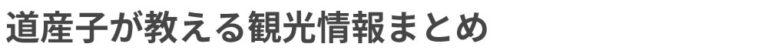 札幌・小樽・旭川・富良野エリアの観光情報
