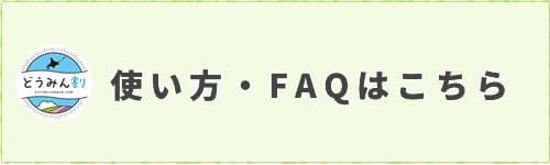 どうみん割_エリアFAQ