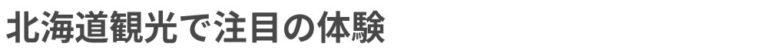 札幌・小樽・旭川・富良野エリアの人気アクティビティ