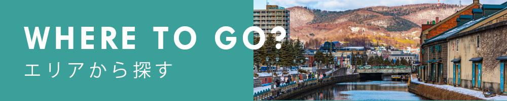 札幌・小樽・旭川・富良野エリアの観光アクティビティ予約サイト