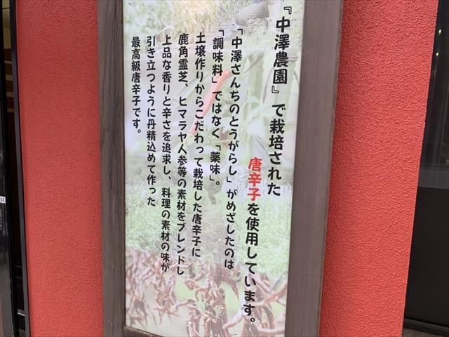 札幌_ランチ_辛いラーメン