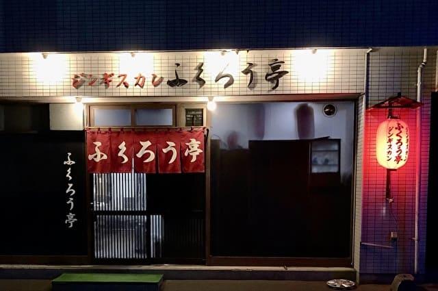 札幌 ふくろう亭