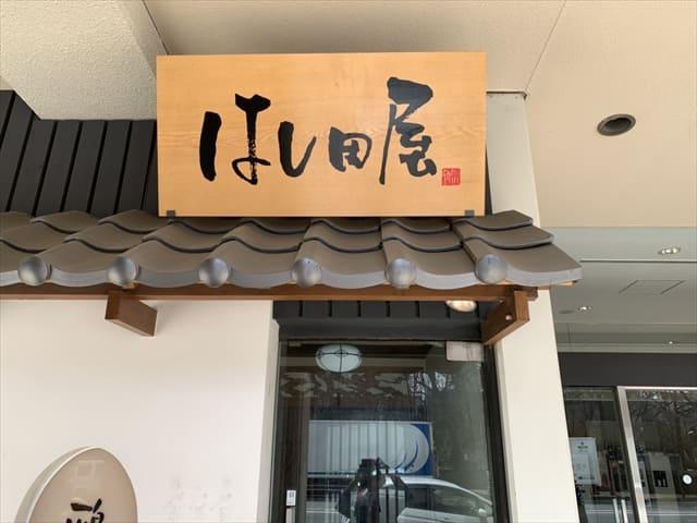 札幌_ランチ_毎日会館
