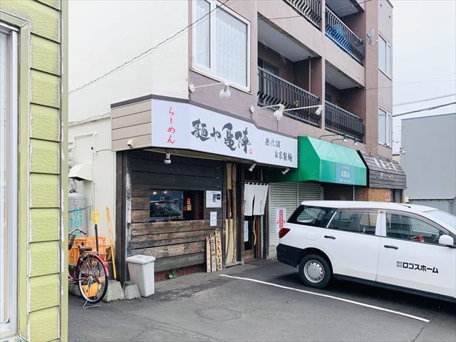 札幌_グルメ_ランチ_ラーメン