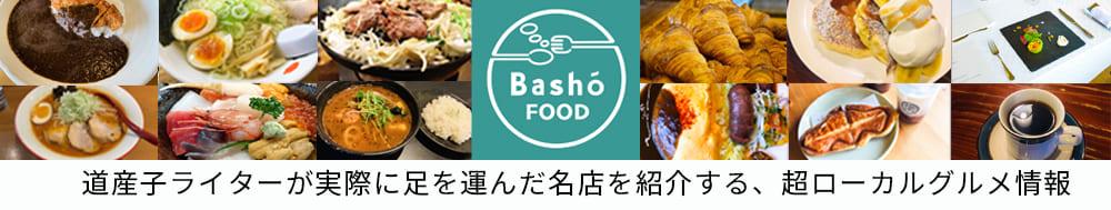 basho food_banner