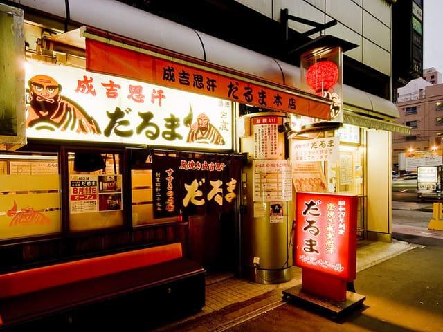 札幌 だるま