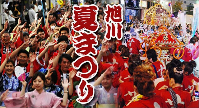 旭川 夏祭り