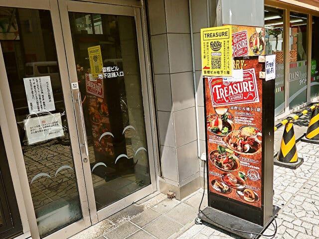 札幌 TREASURE