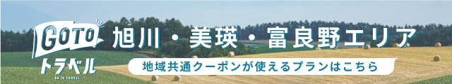 goto_asahikawa