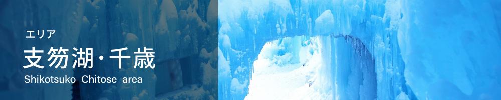 支笏湖・千歳エリアの観光アクティビティ予約サイト