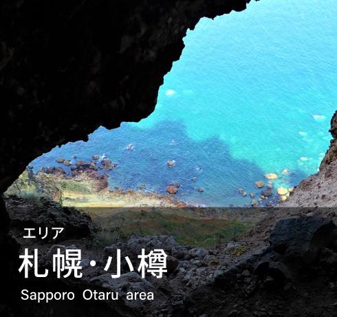 札幌・小樽エリアの観光アクティビティ