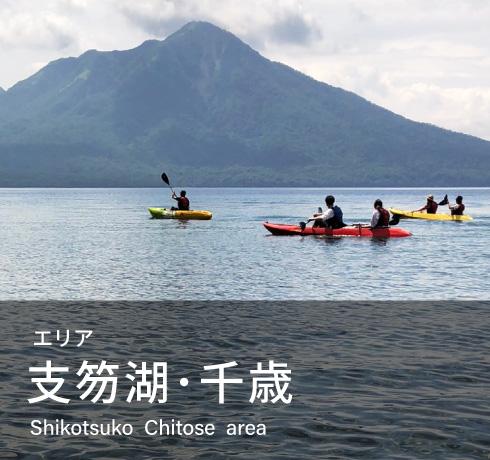 支笏湖・千歳エリアの観光アクティビティ
